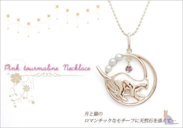 猫 ピンクトルマリン ネックレス