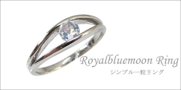 皇家蓝的月亮音调, 环