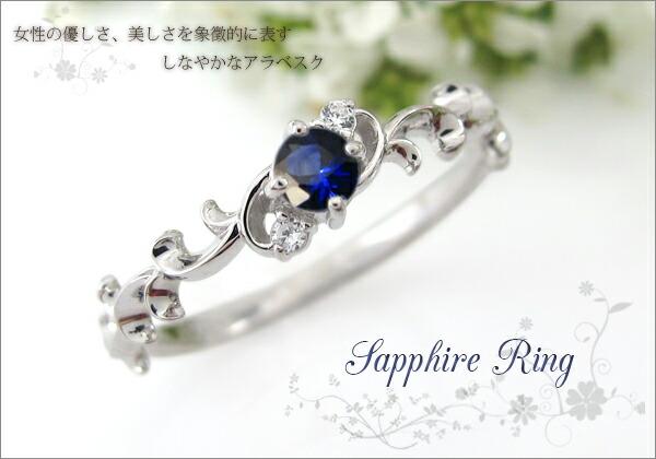 唐草,サファイア,指輪