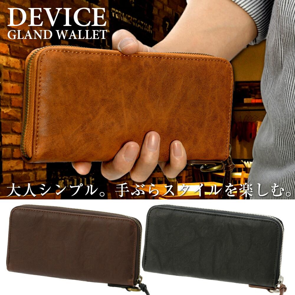 財布|長財布|ラウンドファスナー|ラウンドジップ|ZIP|メンズ|デバイス|DEVICE|おしゃれ|人気|ブランド|さいふ