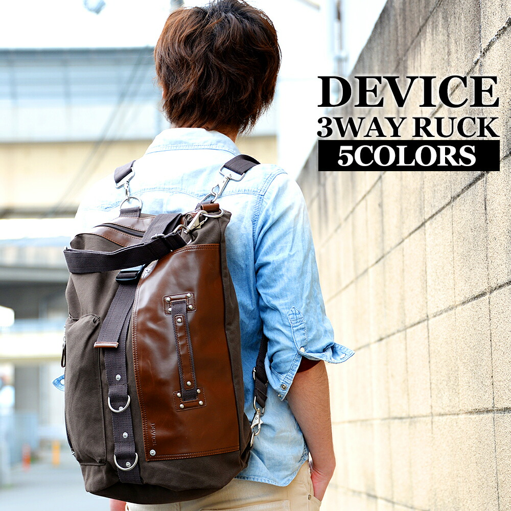 DEVICE (device) form 3way rucksack