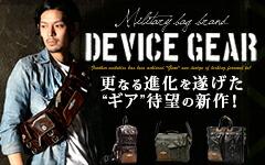 2015DEVICE特集