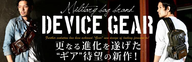 DEVICE gear -����-