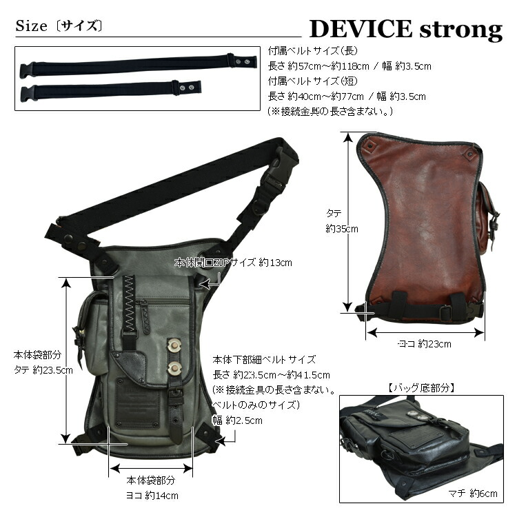 DEVICE strong 2wayレッグポーチ
