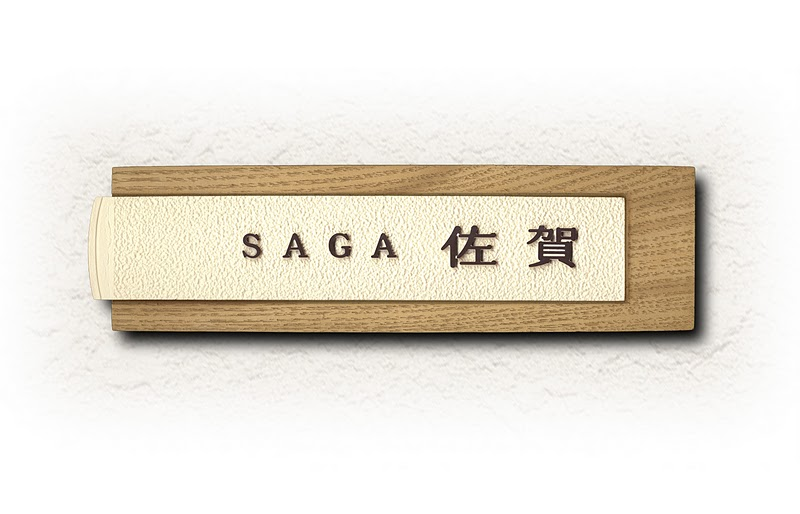室外装修 门牌 铝 商品详细信息   在入口处的现代铝铭牌 木制零件