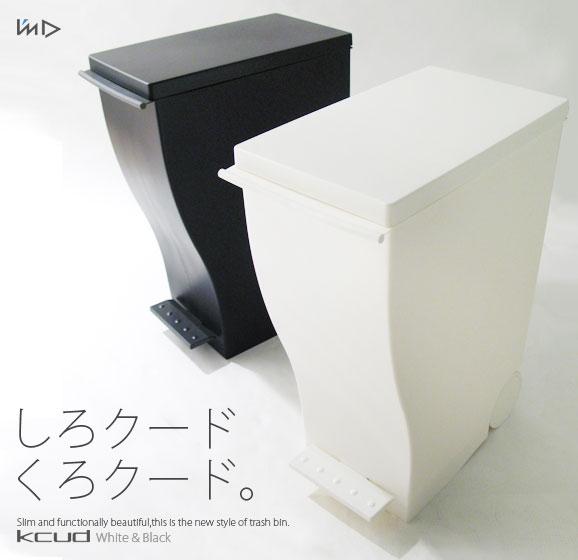 便利なごみ箱  kcud (クード)