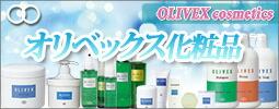 OLIVEX化粧品