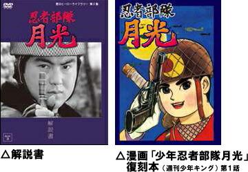 楽天市場】「忍者部隊 月光」 DVDBOX 3 【26話】元祖、特撮ヒーロー <b>...</b>