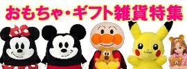 おもちゃ・ギフト雑貨