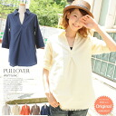I am going to ship the color skipper shirt tunic ♪ stomach rotation of the required Shin pull plain fabric sold out completely on order about April 30 five colors of 100 cover ♪ development ★ cotton %◎ today
