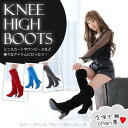 シンプルニーハイ boots ★ Chopin and mini-friendly • scheduled to ship today 11/28