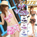 Swimwear bikini & skirt 3 piece set ♪ elegant rose pattern white race ◎ order today will ship 3/30