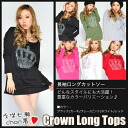 Crown and Crown stone with long sleeves sewn-Ron T tops ◎ order today will ship 3/11