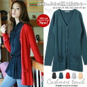 I am going to ship it on order about April 30 highest cashmere touch ♪ V neck long cardigan ◎ today