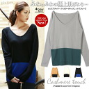 philter ★ finest cashmere ♪ two-tone V necknittunictops ◎ order today will ship 1/28