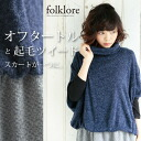 I am going to ship it on order about January 6 raised tweed reshuffling off turtle knit one piece / balloon ◎ today