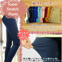 I wear it, and ultra stretch skinny pants are excellent at a feeling! I am going to ship it on order about May 7 prolonged long underwear ◎ today