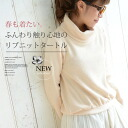 I am going to ship it in たっぷりゆる turtle on order about July 25 warm ♪ shortstop length turtle lib knit so tops ◎ today