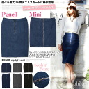 I am going to ship it on mini-or pencil ★ denim tight skirt ★ front zip ★ philter ◎ today order about September 5 available