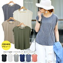 Clearance sale! I am going to ship it on order about August 8 ゆるてろ ★ Shin pull plain fabric T-shirt / cut-and-sew / tops ◎ today