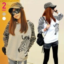 Clearance sale! I am going to ship it on order about August 26 zebra pattern, ゆる silhouette sweat shirt tops ◎ today