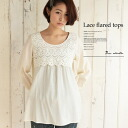 Floral design cotton lace ♪ soft race lap A rainfreetunic ◎ order today will ship 2/24