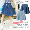 A front button is going to ship it on order about September 5 flared skirt mini-◎ today with soft denim tuck