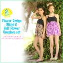 Flower design bikini & haefflowerwampi 3-piece set: order today will ship 4/20