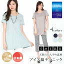 Ice cotton tunic/tops-Japan-made cool T shirts, ice cream cotton, cool material comfort. today ordered will ship 6/1