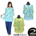 Clearance sale! There is translucency and is going to ship Malin resort feeling ♪ sleeve and the hem in tropical pattern chiffon tunic ☆ palm pattern elegantly on order about August 8 ◎ today