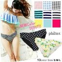 Surplice bikini pants and swimwear ★ border / dot / plain ★ ROSIE by philter ◎ order today will ship 2/17