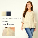 Lace blouses and tops, denim and shorts to match the feminine casual! ◎ order today will ship 11/17