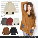 I am going to ship it on order about October 6 outer fake leather cardigan, long sleeves, V neck long knit ◎ today