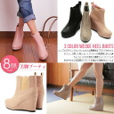 Clearance sale! I am going to ship it on order about August 8 ankle length side Gore wedge sole bootie /8 centimeter heel / beauty leg ◎ today