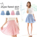 Choose from 2 type ★ select denim or striped, lined with flared skirt ★ mini-beauty legs effect ◎ order today will ship 3/9