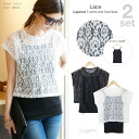 2 point set ☆ sheer sense of Raschel lace short sleeves T shirt x camisoles, layered tops set ◎ order today 10/31 will ship