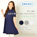 I am going to ship it on order about August 6 UV, sweat perspiration fast-dry antibacterial deodorization processing polo shirt tunic tops ◎ today