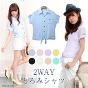 2WAY thick shirt with Pocket, short sleeve tops blouse rollup ◎ order today will ship 4/27