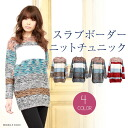 I am going to ship it on order about September 12 セレカジスラブボーダーニット OP ★ darling knit dress length tunic ★◎ today that is an adult