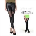 Different material of PU leather wind switch transparent is sexy leggings ☆ spats ☆ beauty legs effect. scheduled to ship today 10/29