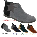 Star-shaped side Gore and bi-coloured, short boots, ankle boots, pettanko Saul casual shoes • order today will ship 5/8