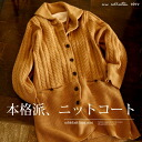 Outer-coat-knit coat, knit and cable pattern knit coat button dress style and simple: order today will ship 7/23