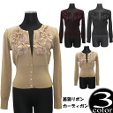 Ribbon & chiffon Kosuge, long-sleeved knit Cardigan, gorgeous and adult tops, Cape • order today will ship 1/20