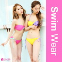 ◎ order today, swimsuit and tropical colors and bicolor / banduholter bikini 2 pieces swimwear / wire 4/23 shipping calendar