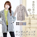 Gingham check long-length light jacket talerdche star coat ☆ rollup ◎ order today will ship 3/20
