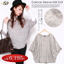 Dolman sleeve MIX knitted / over / loose / tunic / shirt / plain ◎ order today will ship 6/24
