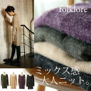 Mixed color long knit dress, 88 cm-length tunic leggings boots simple style cover ◎ order today will ship 2/17