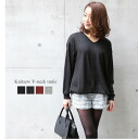Long sleeve NET tops long-length nit saw tunic V neck women's simple plain adult casual ◎ order today will ship 6/17