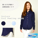 Shirt long sleeve women's blouse simple plain cool water drying sewn tops business formal commuter South inner presentation of events • order today will ship 5/18