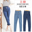 Beauty leg stretch skin — denim high-waisted skinny silhouette small charm stretch button Pocket ◎ order today will ship 6/10